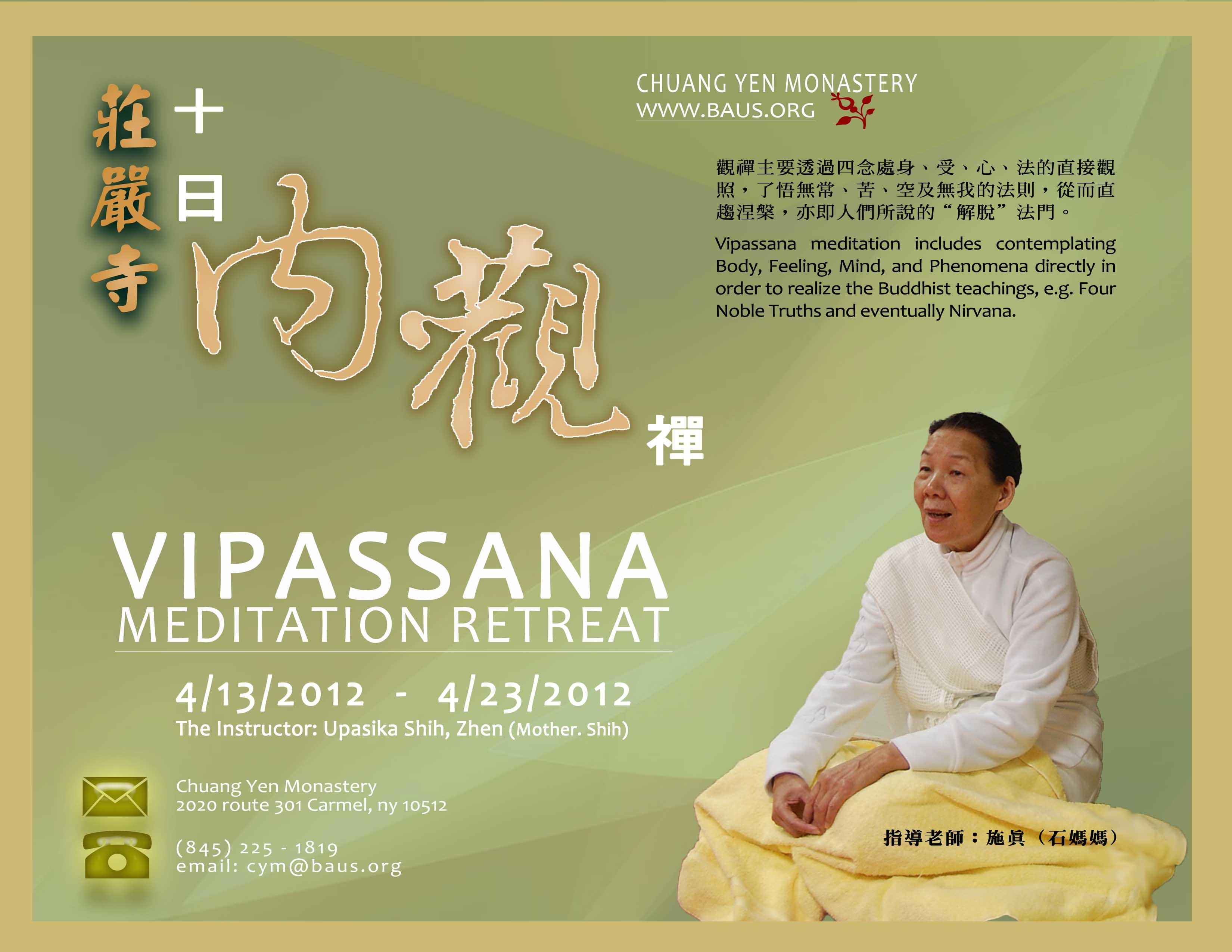 莊嚴寺 十日內觀禪修 (4/13-23/2012)