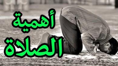Photo of أهمية الصلاة لصلاح العقيدة