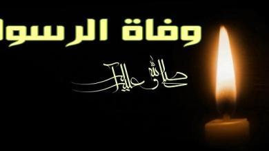 Photo of قصة وفاة الرسول محمد