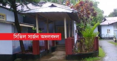 সিভিল সার্জন অদলবদল পার্বত্য চট্টগ্রাম দুই জেলায়