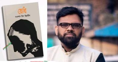 """নওশাদ বিন ইব্রাহিমের """"বোধ"""""""