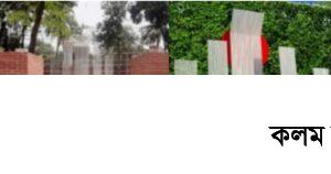 পরিকল্পনা মন্ত্রণালয় চত্বরে ১৭ কোটি টাকা ব্যায়ে নান্দনিক শহীদ মিনার নির্মাণ