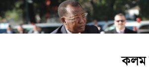কারফিউ জারি | চাদের প্রেসিডেন্ট ইদ্রিস ডেবি যুদ্ধক্ষেত্রে স্বশস্ত্র সংঘর্ষে নিহত