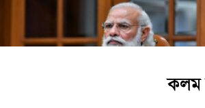 পশ্চিমবঙ্গে নির্বাচনী প্রচারণায় যাবেন না প্রধানমন্ত্রী নরেন্দ্র মোদি