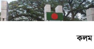 বিশেষ অনুমতি নিয়ে তিন স্থলবন্দর দিয়ে ভারতীয়রা ফিরতে পারবেন