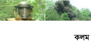 রাবির বধ্যভূমিতে উদ্ধার হওয়া পরিত্যক্ত মর্টারশেলটি নিষ্ক্রিয় করা হয়েছে
