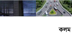 ঢাকা-চট্টগ্রাম মহাসড়ক নিরাপদ ও যানজটমুক্ত করতে নতুন প্রকল্প | হবে আন্ডারপাস-ইউলুপ