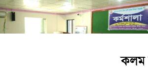 মাগুরার শ্রীপুরে কৃষকের অ্যাপের মাধ্যমে ১ দিন ব্যাপী কৃষক নিবন্ধন সংক্রান্ত কর্মশালা অনুষ্ঠিত