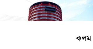 ডাক বাক্সের আদলে নির্মিত 'ডাক ভবন' উদ্বোধন করলেন প্রধানমন্ত্রী শেখ হাসিনা