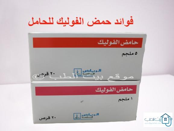 بيت الطب فوائد حمض الفوليك للحامل 5 مجم و 1 مجم