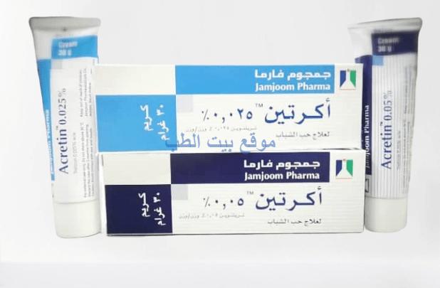 بيت الطب كريم اكرتين للوجه مرهم مقشر لعلاج حب الشباب وللتصبغات