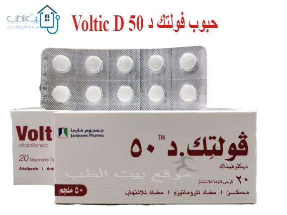 بيت الطب فولتك د 50 Voltic D مسكن سريع للألم وحبوب للالتهابات