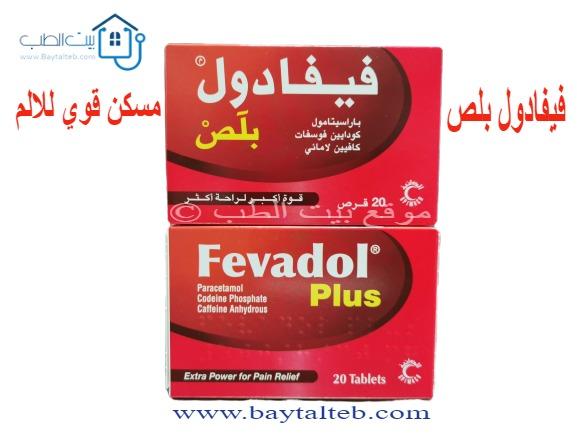 بيت الطب فيفادول بلص Fevadol Plus مسكن قوي لكل الآلام