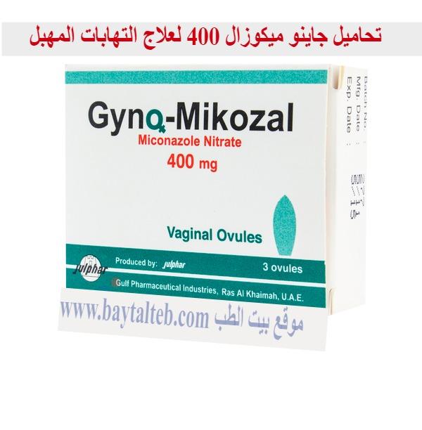 بيت الطب تحاميل جاينو ميكوزال 400 Gyno Mikozal لالتهابات المهبل