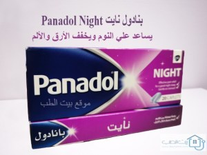 بنادول نايت Panadol Night
