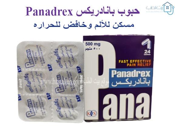 بيت الطب حبوب بانادريكس 500 Panadrex مسكن للالم للصداع وخافض حرارة