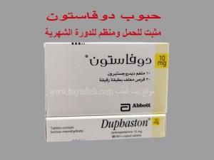 بيت الطب حبوب دوفاستون لتنظيم الدورة Duphaston ودواء مثبت للحمل