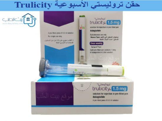 بيت الطب ابر تروليسيتي للتنحيف Trulicity حقنة اسبوعية تضبط السكر