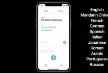 Photo of iOS 14 includes a major Siri redesign with new translation features