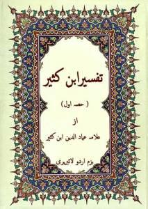 Tafseer Ibn Kaseer/Kathir Urdu PDF