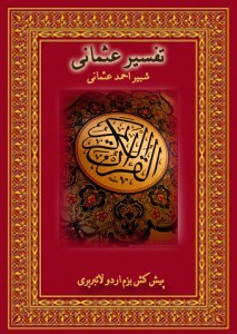 Tafseer-e-Usmani By Allama Shabbir Ahmad Usmani PDF