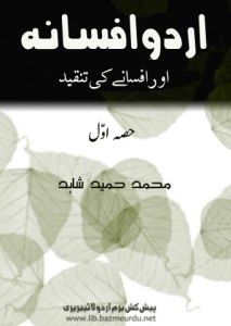Urdu afsana aur afsane ki Tanqeed By Muhammed Hameed Shahid