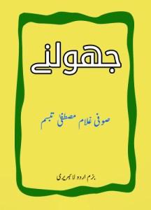 Jhoolnay By Sufi Ghulam Mustafa Tabassum PDF file