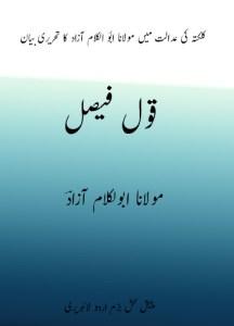 Qawl-e-faisal by Abul kalamAazad PDF & Text