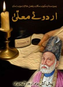 Urdu-e-Mualla (Leters Of Ghalib ) By Mirza Asadullah Khan Ghalib