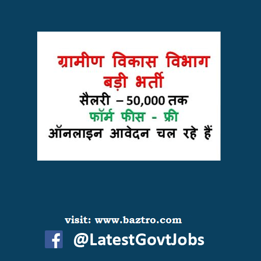 RDD Office Attendant, Computer Operator Posts Recruitment 2018