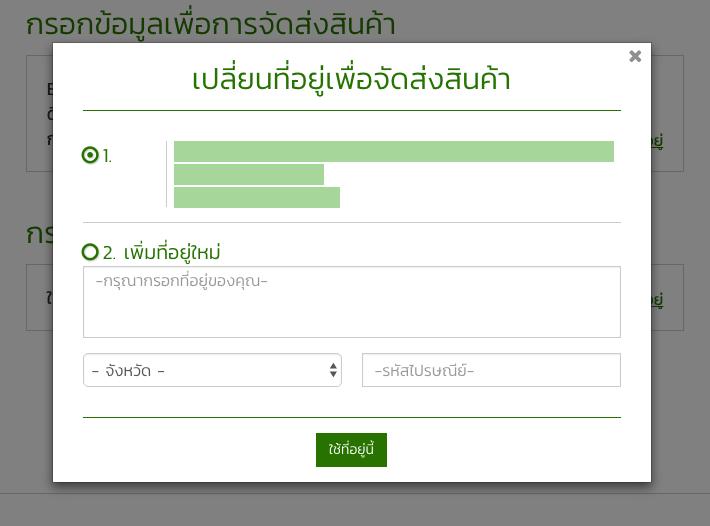 somjai-address