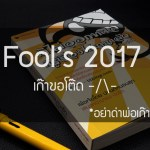 April Fools' Day 2017 หนังสือลวงโลกของบีบีบล็อก!