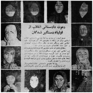 اطلاعیه دادستانی در روزنامه اطلاعات