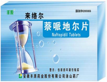 GMP Certified Naftopidil Tablet Cardiovascular Drug 25mg ...