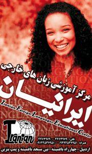 024-iranian-language-school- -freelance-grafiker-ankara