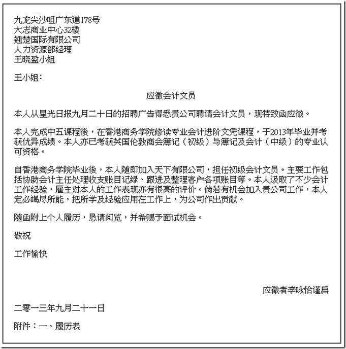 求職信   [組圖+影片] 的最新詳盡資料** (必看!!) - www.go2tutor.com