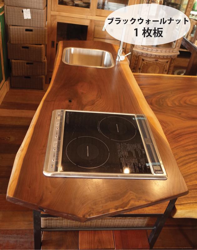 BCキッチン一枚板