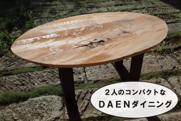 曲者DAEN1