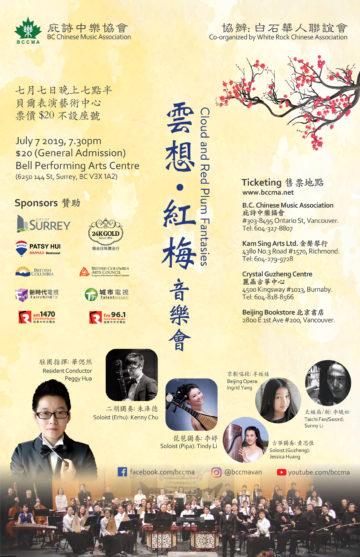 2018 CCOM Written Exam · B.C. Chinese Music Association