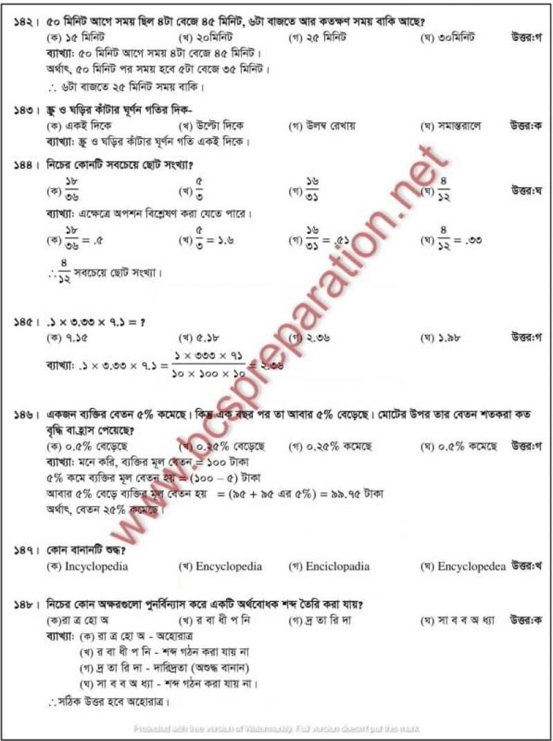 41th Bcs Question Solution PDF ব্যাখ্যাসহ ৪১তম বিসিএস প্রশ্ন সমাধান
