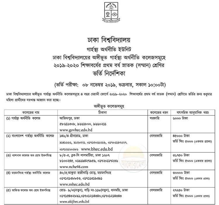 গার্হস্থ্য অর্থনীতি কলেজ ভর্তি বিজ্ঞপ্তি ২০১৯-২০