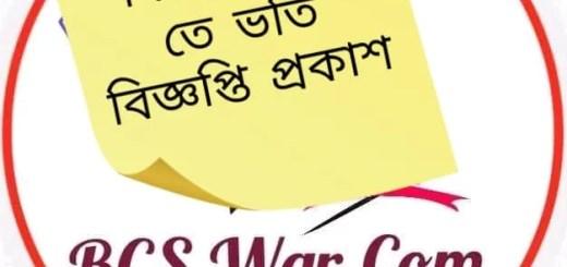 বাংলাদেশ ক্রীড়া শিক্ষা প্রতিষ্ঠান (বিকেএসপি) ভর্তি বিজ্ঞপ্তি ২০২০