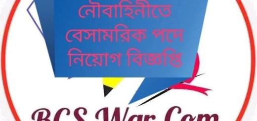 বাংলাদেশ নৌবাহিনীতে বেসামরিক পদে নিয়োগ বিজ্ঞপ্তি প্রকাশ