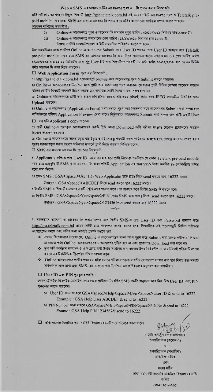 ঢাকা মহানগরের সরকারি বিদ্যালয়ে আবেদন বিজ্ঞপ্তি ২০২০