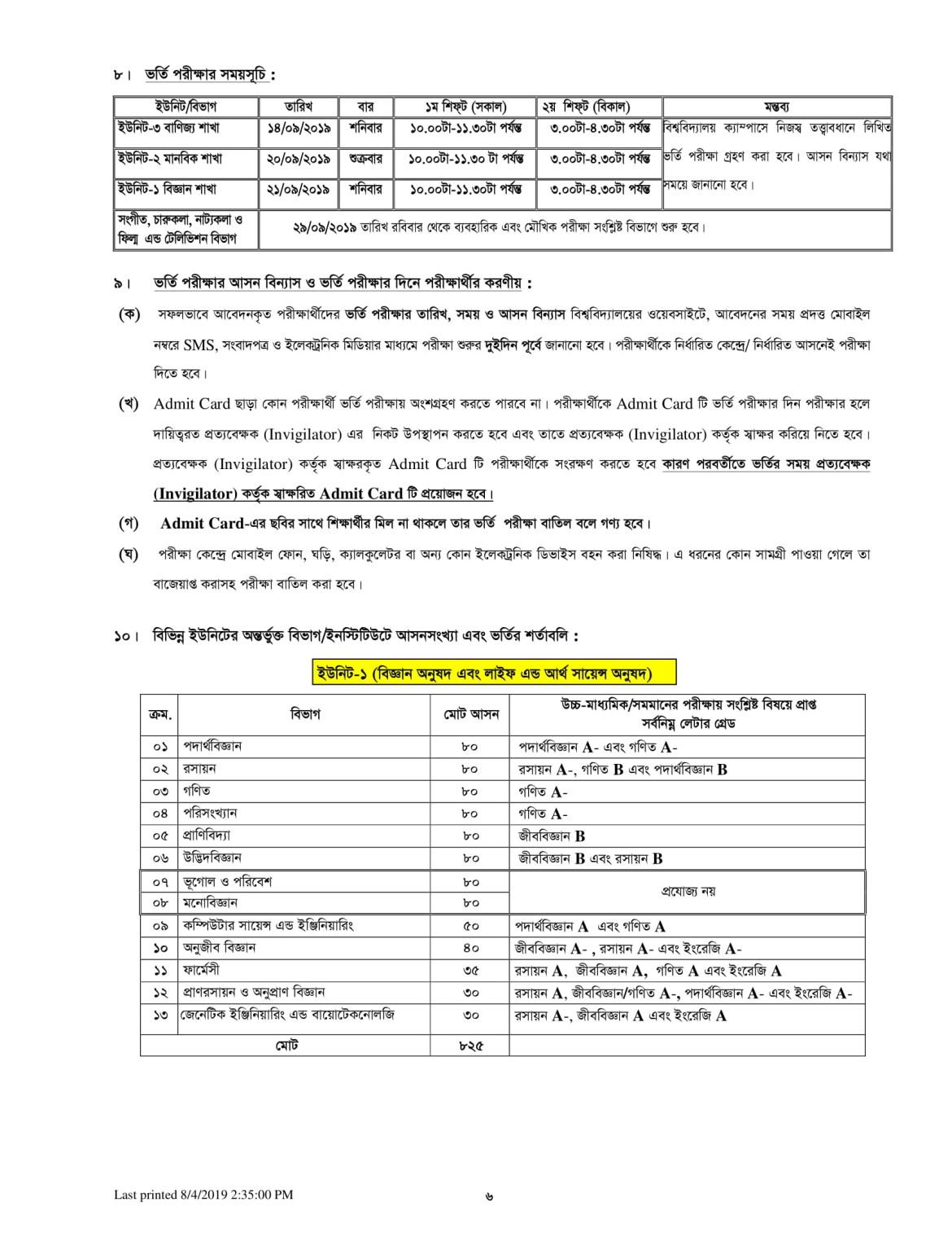 admission.jnu.ac.bd