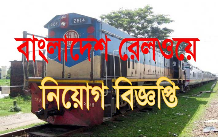 Bangladesh Railway New Job Circular