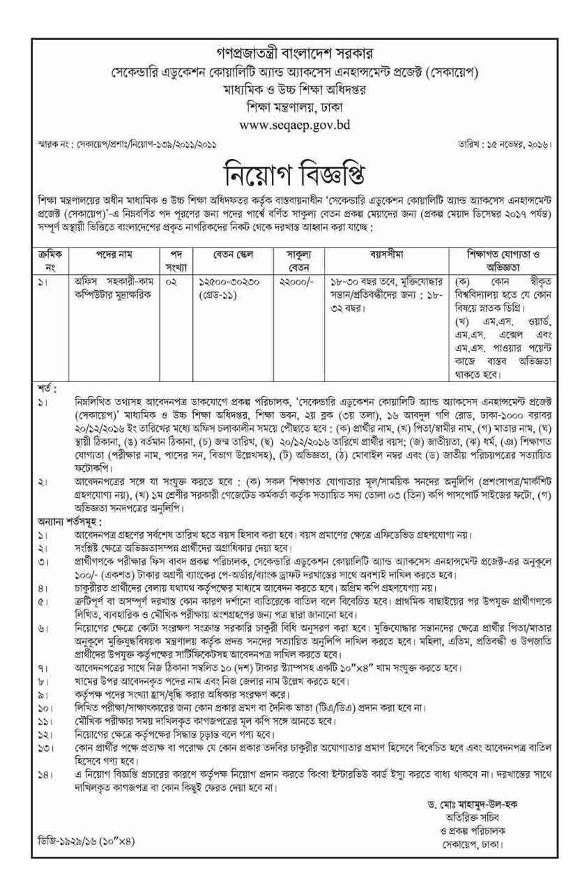 Ministry of Education Job Circuar 2016