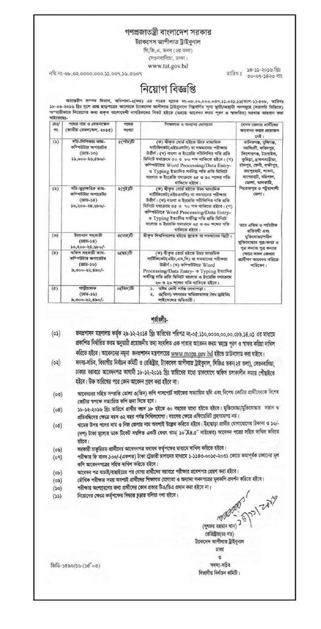 Government Taxes Appellate Tribunal Job Circular November 2016