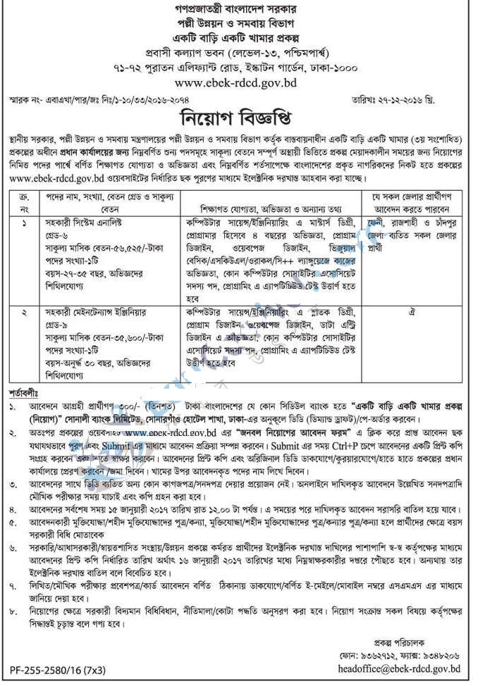 Ministry of Local Government, Rural Development and Cooperatives Jobs Circular 2017