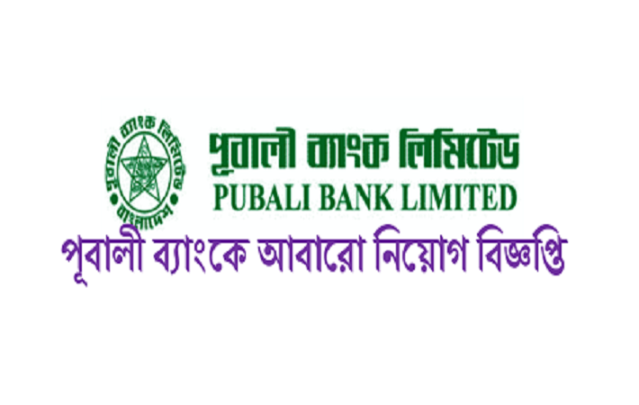 Pubali Bank Limited Jobs Circular 2017